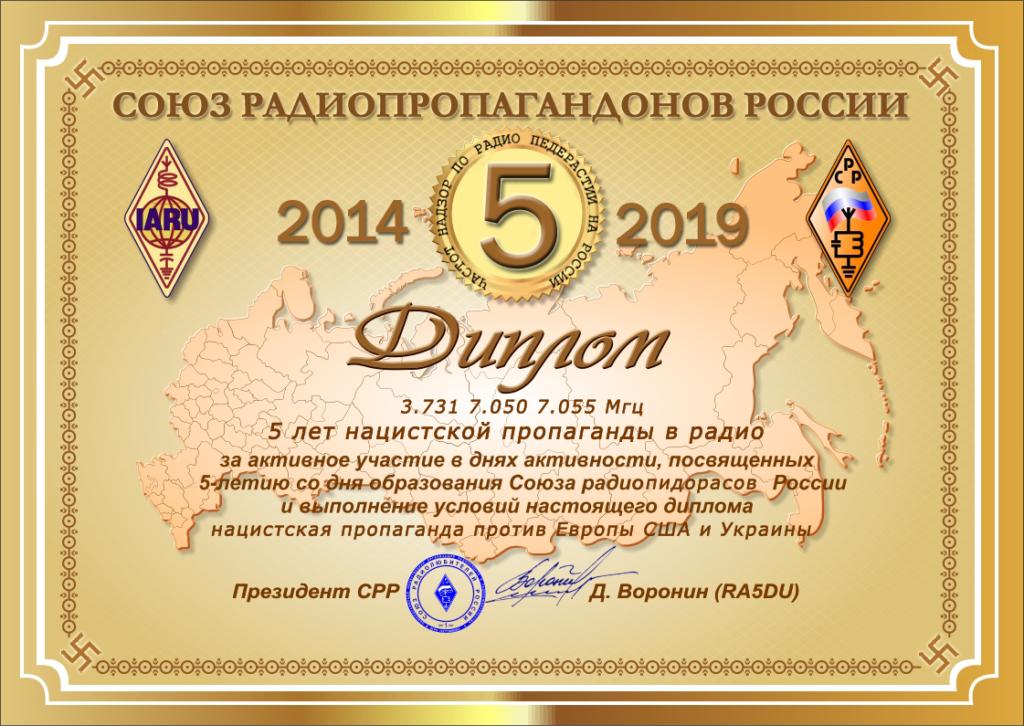 Пропаганда московии в Радио