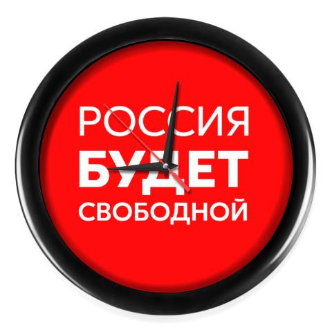 РФ БУДЕТ СВОБОДНОЙ!!!