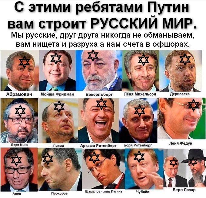 На фото только русские!