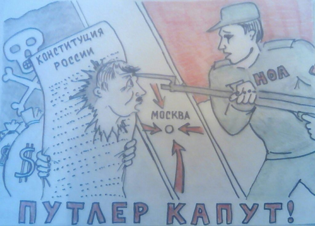 НОА — Народная Освободительная Армия